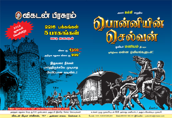 Ponniyin Selvan published with Original Pictures of Maniam