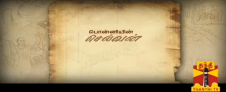 ponniyinselvan-thanthi-tv